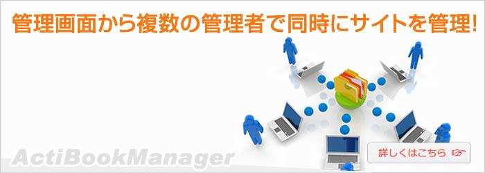 管理画面から複数の管理者で同時にサイトを管理!